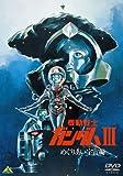 機動戦士ガンダム III めぐりあい宇宙編[DVD]