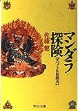 マンダラ探険―チベット仏教踏査 (中公文庫)