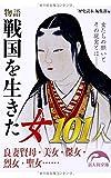 物語 戦国を生きた女101人 (新人物文庫)