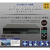 情熱価格 HDMI端子付き・高画質DVDプレーヤー(ブラック)