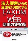 「法人顧客からの受注を10倍にする FAXDM×WEBの集客術」伊之上 隼