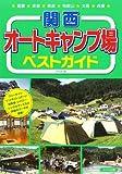 関西オートキャンプ場ベストガイド