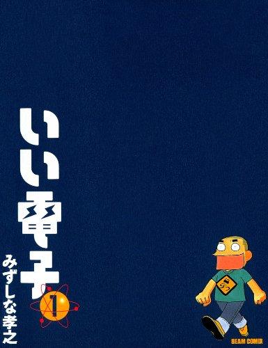 いい電子1 (ビームコミックス)