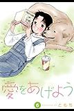 愛をあげよう 6 (クラップ・まとめ文庫)