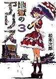 地獄のアリス 3