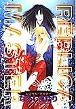 Replica Master (レプリカ・マスター) (Wings comics)