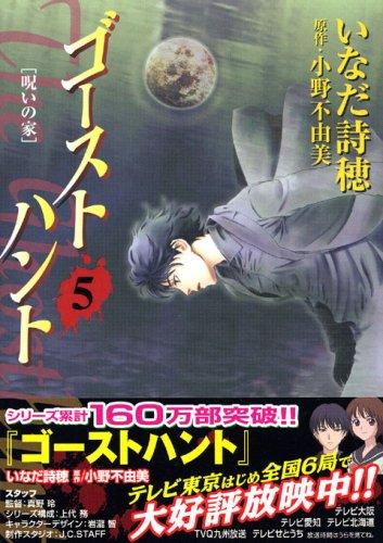 ゴーストハント(5) (講談社漫画文庫)
