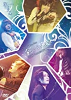 2010 Spring Tour 彩-irodori- TOUR FINAL@ZEPP TOKYO [DVD](在庫あり。)
