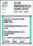年報知的財産法 2016-2017