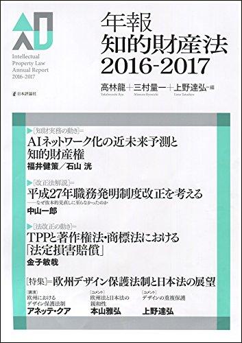 年報知的財産法 2016-2017の詳細を見る
