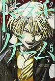 トモダチゲーム(5) (講談社コミックス)