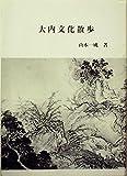 大内文化散歩 (1982年)