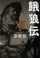 餓狼伝〈13〉 (双葉文庫)