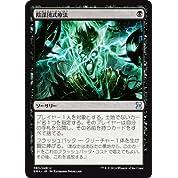 MTG 黒 日本語版 陰謀団式療法 EMA-83 アンコモン