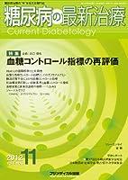 糖尿病の最新治療 Vol.3 No.3