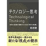 テクノロジー思考 技術の価値を理解するための「現代の教養」
