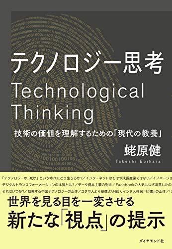 『テクノロジー思考 技術の価値を理解するための「現代の教養」』テクノロジーが変革する世界で我々はどう思考すべきなのか