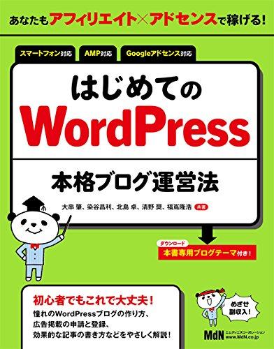 あなたもアフィリエイト?アドセンスで稼げる!  はじめてのWordPress本格ブログ運営法