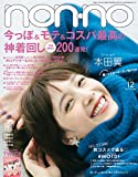 non-no (ノンノ) 2017年12月号 [雑誌]