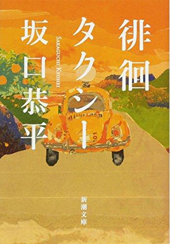 徘徊タクシー (新潮文庫)の詳細を見る