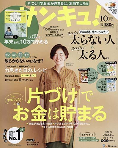 サンキュ! 2019年 10 月号 [雑誌]