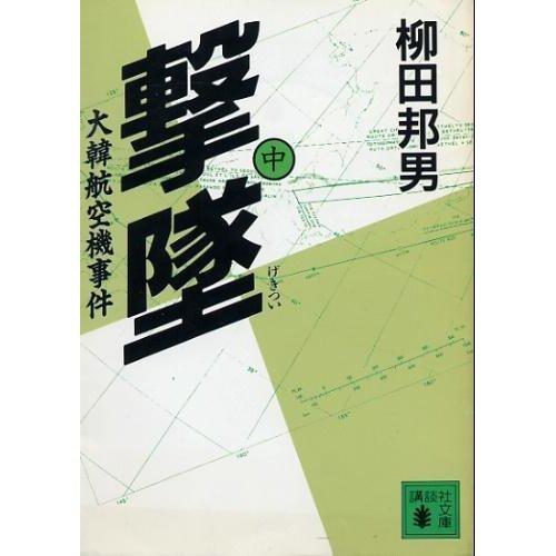 撃墜―大韓航空機事件〈中〉 (講談社文庫)の詳細を見る