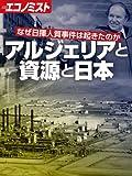 アルジェリアと資源と日本 (週刊エコノミストebooks)