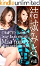 結城みさ Vol.1 CHAPTER  1 and 2 Sexy Japanese girl Misa Youki's photograph collection Vol.1 CHAPTER  1 and 2