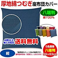 メーカー直販 厚地綿つむぎ 座布団カバー 八端判 59×63cm 日本製 ファスナー式 業務用 (紺)