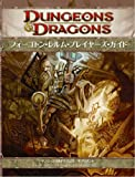 フォーゴトン・レルム・プレイヤーズ・ガイド (ダンジョンズ&ドラゴンズ第4版サプリメント)