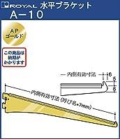 水平ブラケット ガラス棚 棚受 先端爪有りタイプ【 ロイヤル 】APゴールド A-10 呼び名:390