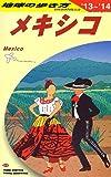 B19 地球の歩き方 メキシコ 2013~2014 [単行本(ソフトカバー)] / 地球の歩き方集室 (編集); ダイヤモンド社 (刊)