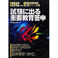 試験に出る重要教育答申 2012年度版 (教員採用試験 必携シリーズ 2) (教員採用試験必携シリーズ)