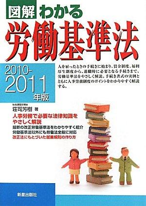 図解 わかる労働基準法〈2010‐2011年版〉