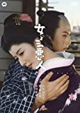 女と三悪人 [DVD] 画像