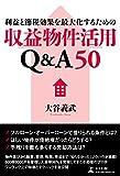 利益と節税効果を最大化するための収益物件活用Q&A50