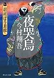 夜哭烏――羽州ぼろ鳶組 (祥伝社文庫)