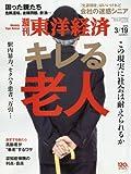 週刊東洋経済 2016年3/19号