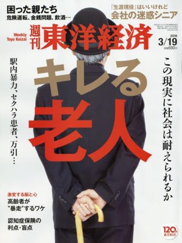 週刊東洋経済 2016年3/19号の詳細を見る