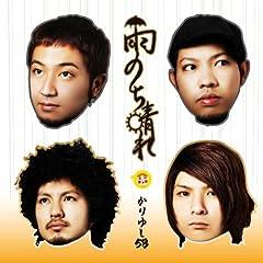 かりゆし58「ア・モーレ ア・モーレ」のCDジャケット
