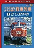 さようなら久大本線の客車列車1 DE10運転展望編 鳥栖~久留米~日田 [DVD]
