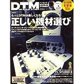 DTM MAGAZINE 2008年 11月号 [雑誌]