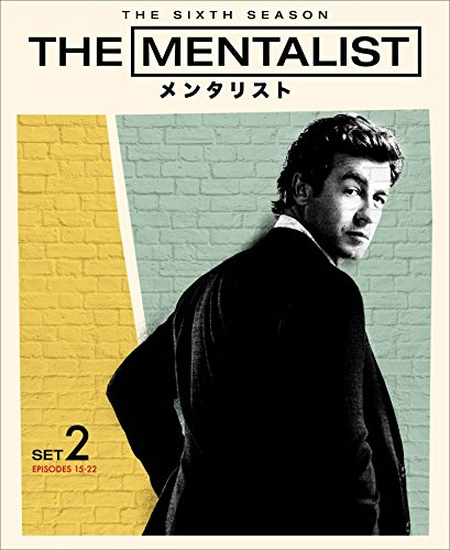 THE MENTALIST/メンタリスト <シックス> 後半セット(2枚組/15~22話収録) [DVD]