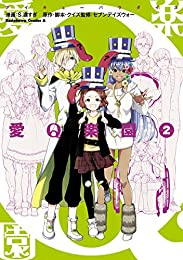 愛Q楽園(2) (角川コミックス・エース)