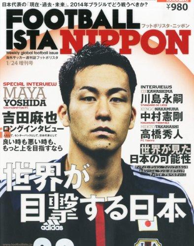 FOOTBALLISTA NIPPON (フットボリスタ ニッポン) 2013年 1/24号 [雑誌]の詳細を見る