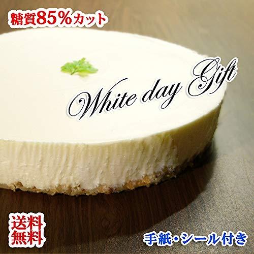 ホワイトデー 糖質85%カット 低糖質 レアチーズケーキ(お届け日3月12日〜14日)(Whitedayシール・カード付)(ホワイトデー お返し スイーツ ギフト 糖質制限 チーズケーキ 5号 砂糖不使用 天然甘味料使用)
