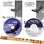 本場ボリビア製 ケーナ入門5点セット G調 オリジナル入門用DVD、CD、テキスト付き