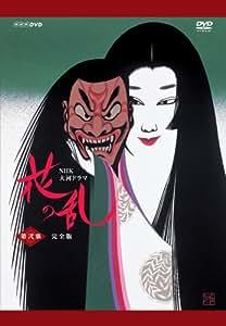 NHK大河ドラマ 花の乱 完全版 第弐集 [DVD]