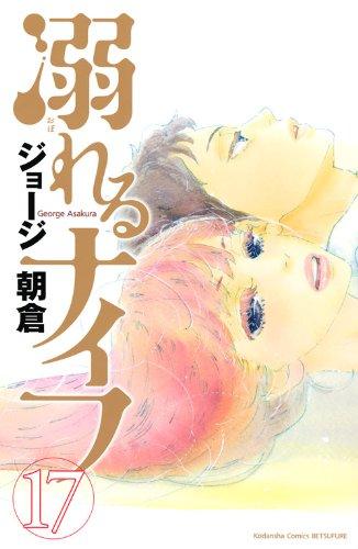 溺れるナイフ(17)<完> (講談社コミックス別冊フレンド)の詳細を見る