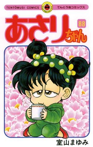 あさりちゃん(88) (てんとう虫コミックス)